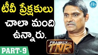 Dubbing Artist RCM Raju Interview - Part #9 || Frankly With TNR  || Taking Movies With iDream - IDREAMMOVIES