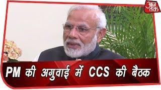 कैसे लेंगे 37 शहादतों का बदला? PM मोदी की अगुवाई में CCS की बैठक - AAJTAKTV