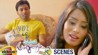 Chaitu and Shahela Rani Plan for a Weekend Outing | Padamati Sandhyaragam London Lo Movie Scenes - MANGOVIDEOS
