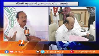 Telangana People is Ready To Defeat KCR in Early Elections | TTDP Leader Peddireddy | iNews - INEWS