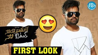 Sai Dharam Tej's New Movie Solo Brathuke So Better Official First Look | iDream Movies - IDREAMMOVIES