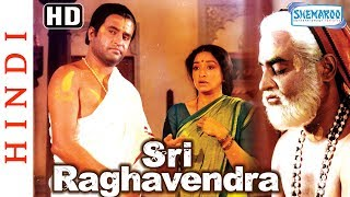 Sri Raghavendra (HD) - Rajinikanth - Sathyaraj - Lakshmi - Delhi Ganesh - Superhit Devotional Movie - THEDIVINEINDIA