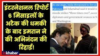 India Threatened to Fire Missiles at Pakistan,मिसाइल हमले की तैयारी में था भारत,Abhinandan Varthaman - ITVNEWSINDIA