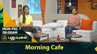 Morning Cafe – Breakfast Show for Women 16-08-2017  PuthuYugam TV Show