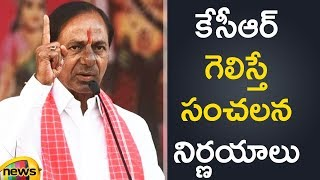 KCR Shocking Decision After Winning | Telangana Election Results 2018 | #KCR | Mango News - MANGONEWS
