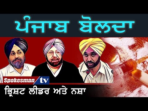 <p>Spokesman TV talked to people to know their views on corrupt politicians in the state and Drugs menace. Watch the video to know some stunning answers, we got.</p>