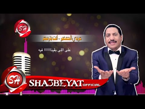 عربى الصغير صاحبت صاحب حصري على شعبيات Araby Elsogyer Sa7ebt Sa7b
