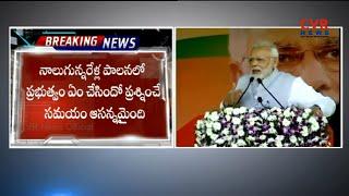 PM Narendra Modi Criticized TRS Govt at Nizamabad BJP Bahiranga Sabha | CVR News - CVRNEWSOFFICIAL