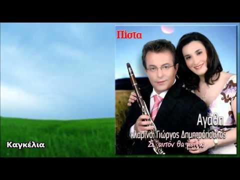 Αγάθη & Γ.Δημητρόπουλος - Καγκέλια