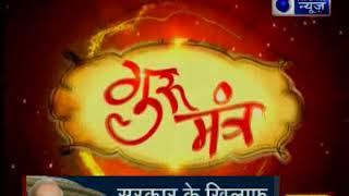 20 july 2018 का राशिफल, Aaj Ka Rashifal, 20 july 2018 जानिए Guru Mantra में - ITVNEWSINDIA