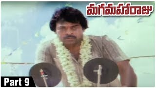 Maga Maharaju | మగ మహారాజు Full Length Telugu Movie | Chiranjeevi | Suhasini | Part 9 - RAJSHRITELUGU
