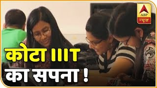 Master Stroke: IIIT Kota a dream for students, only boundary wall constructed in 5 years - ABPNEWSTV