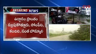 తూర్పు గోదావరి జిల్లాలో టిట్లి తుఫాను | Titli Cyclone Effect in East Godavari District | CVR News - CVRNEWSOFFICIAL