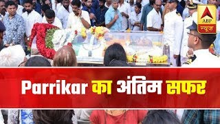 Last Respects Paid To Goa CM Manohar Parrikar | ABP News - ABPNEWSTV