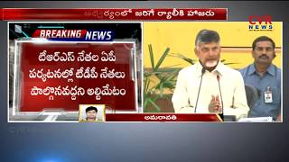 AP CM Chandrababu Kolkata Tour Tomorrow Evening | Meet to Mamata Banerjee | CVR NEWS - CVRNEWSOFFICIAL