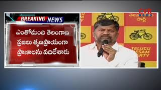 T TDP Leader L Ramana Press Meet over Prajakutami Seats | Fires on KCR and TRS Party | CVR News - CVRNEWSOFFICIAL