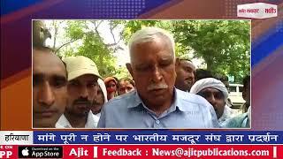 video : मांगे पूरी न होने पर भारतीय मजदूर संघ द्वारा प्रदर्शन
