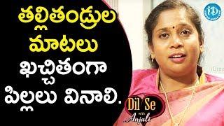 తల్లితండ్రుల మాటలు కచ్చితంగా పిల్లలు వినాలి. - Erram Poorna Shanthi | Dil Se With Anjali - IDREAMMOVIES