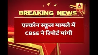 9th class girl commits suicide: CBSE seeks report from Ahlcon School - ABPNEWSTV