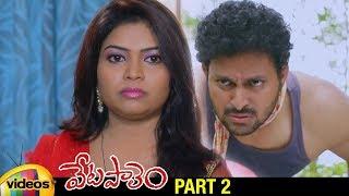 Vetapalem Latest Telugu Full Movie HD | Durga Prashanth | Shilpa | Lavanya | Part 2 | Mango Videos - MANGOVIDEOS