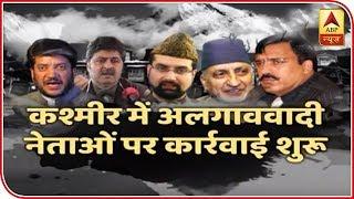 Security cover of 5 J&K separatist leaders withdrawn - ABPNEWSTV