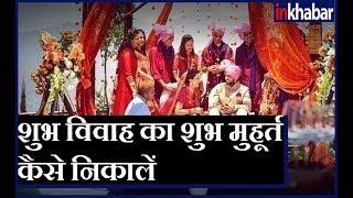 शुभ विवाह का शुभ मुहूर्त कैसे निकालें, जानिए Guru Mantra में GD Vashist के साथ - ITVNEWSINDIA