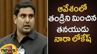Nara Lokesh Aggressive Speech In Assembly | AP Assembly Session 2019 | Political News | Mango News - MANGONEWS