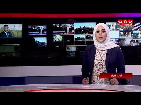 نشرة الاخبار مع آيات العزام   24-06-2018 يمن شباب