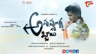 Annapurna Gari Abbai | Telugu Short Film Trailer 2018 | by Sravan Giridhar | TeluguOne - TELUGUONE
