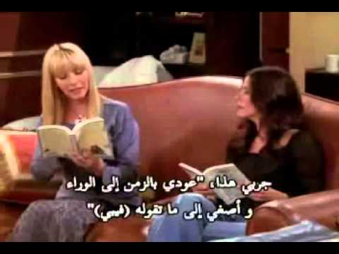 Friends scenes with Arabic subtitles - صوت وصوره لايف