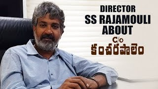 Director SS Rajamouli About C/o Kancharapalem Movie | TFPC - TFPC