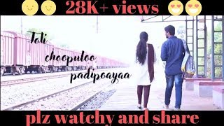 Toli Choopulo Padipoaya || Telugu Short film 2017 || Film by Sampth Dhanunjay - YOUTUBE