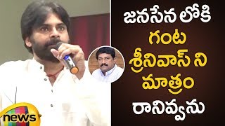 Pawan Kalyan Rejects Ganta Srinivasa Rao Entry In Janasena | Pawan Kalyan Latest Speech | Mango News - MANGONEWS