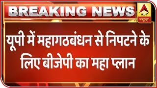 BJP's 'MAHAPLAN' to win Uttar Pradesh in Lok Sabha election - ABPNEWSTV