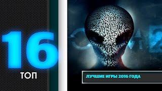ТОП 16: Лучшие игры 2016 года