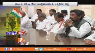 Telangana Congress Plans To Mission 100 For Next Election | iNews - INEWS