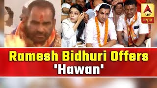 BJP's candidate from South Delhi Ramesh Bidhuri offers 'hawan' - ABPNEWSTV