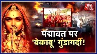 Padmavat पर बेकाबू  गुंडागर्दी :Haryana के Kessel Mall के बहार फायरिंग ! - AAJTAKTV
