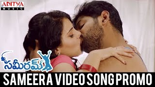 Sameera Video Song Promo | Sameeram Songs | Yashwanth, Amrita Acharya | Ravi Gundaboina - ADITYAMUSIC