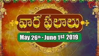 Vaara Phalalu | May 26th to June 1st 2019 | Weekly Horoscope 2019 | TeluguOne - TELUGUONE