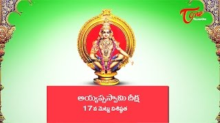 Ayyappa Swamy Deeksha    Significance of 17th Holy Step    By Brahma Sri Bhargava Guru Swamy - TELUGUONE