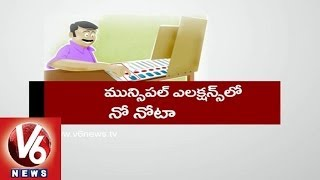 NOTA option Not Applicable In Municipal Elections - V6NEWSTELUGU