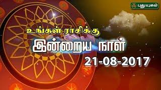 Rasi Palan 21-08-2017 – PuthuYugam TV Show