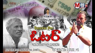 SUCCESS FOR VOTER LATEST TELUGU SHORT FILM 2018 I DIRECTED I  BY NAGARAJ JANAGAM  I MEEMAA TV - YOUTUBE