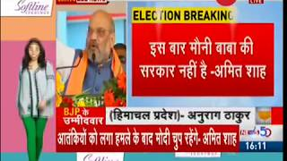 Moradabad: BJP President Amit Shah attacks Congress over airstrike at Vijay Sankalp Rally - ZEENEWS