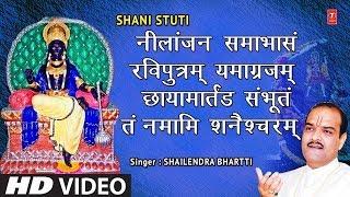 शनिवार SPECIAL भजन I शनि स्तुति I Shani Stuti I SHAILENDRA BHARTTI I Full HD Video - TSERIESBHAKTI