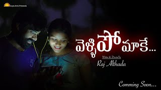 Vellipomakey New telugu short film teaser#Raj althada#Producer P G Raj#2020# - YOUTUBE