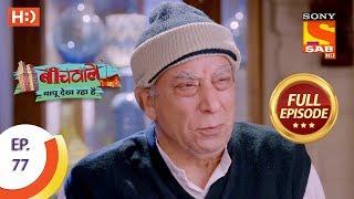 Beechwale Bapu Dekh Raha Hai - Ep 77 - Full Episode - 11th January, 2019 - SABTV