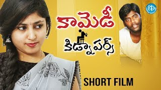 Comedy Kidnapers -Latest Telugu Short Film || Directed by Gangadhar - IDREAMMOVIES