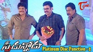 Speedunnodu Movie Platinum Disc Function | Bellamkonda Sreenivas, Sonarika Bhadoria | 02 - TELUGUONE